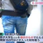 色々悲しい!強盗で財布を盗まれた人の財布の中身160円。。。
