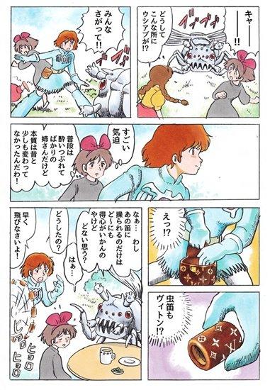 純粋 漫画 エロ