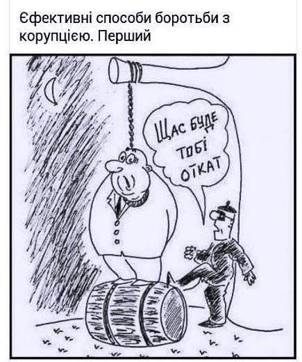Суд арестовал пойманного на взятке в $16 тыс. судью Хозсуда Киева Головатюка и установил залог 293 тыс. гривен - Цензор.НЕТ 3353