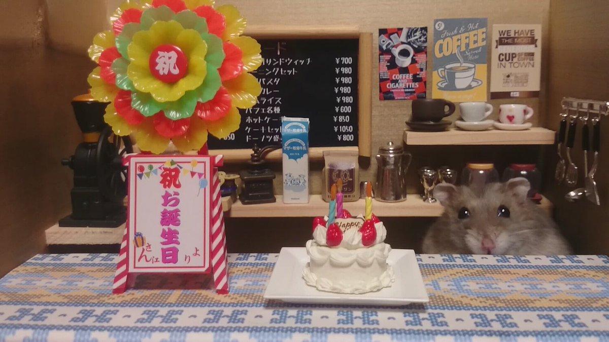 11.お誕生日おめでとう