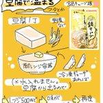 寒い時期に!鍋キューブを使った簡単お豆腐レシピが美味しそう!!