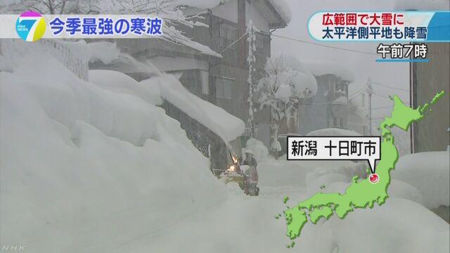 大雪のニュース