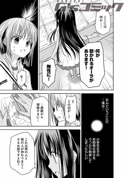 【電撃G'sコミック2月号チラ見せ】『天使の3P!』 柚葉と共に秋葉原へやってきた響。そこで柚葉の新たな扉が開かれる……!? 気になる続きは...