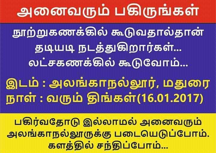 அலங்காநல்லூருக்கு படையெடுப்போம்  களத்தில் சந்திப்போம் ! #jallikattu https://t.co/YSqf9mwrkD