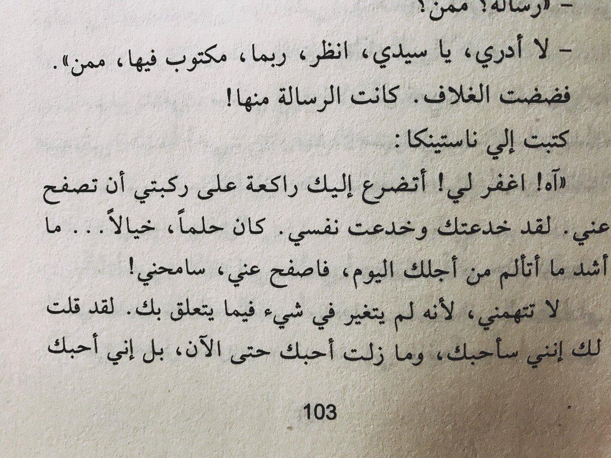 Araz Goran S Review Of الليالي البيضاء 15