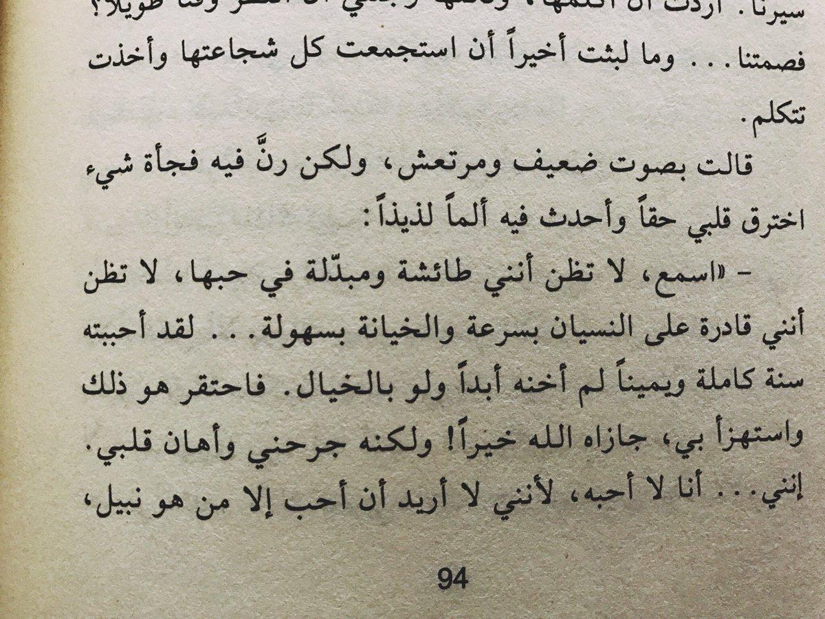 اقتباس من رواية الليالى 15