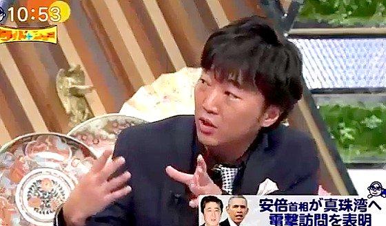#ワイドナショー Latest News Trends Updates Images - yellownerd7