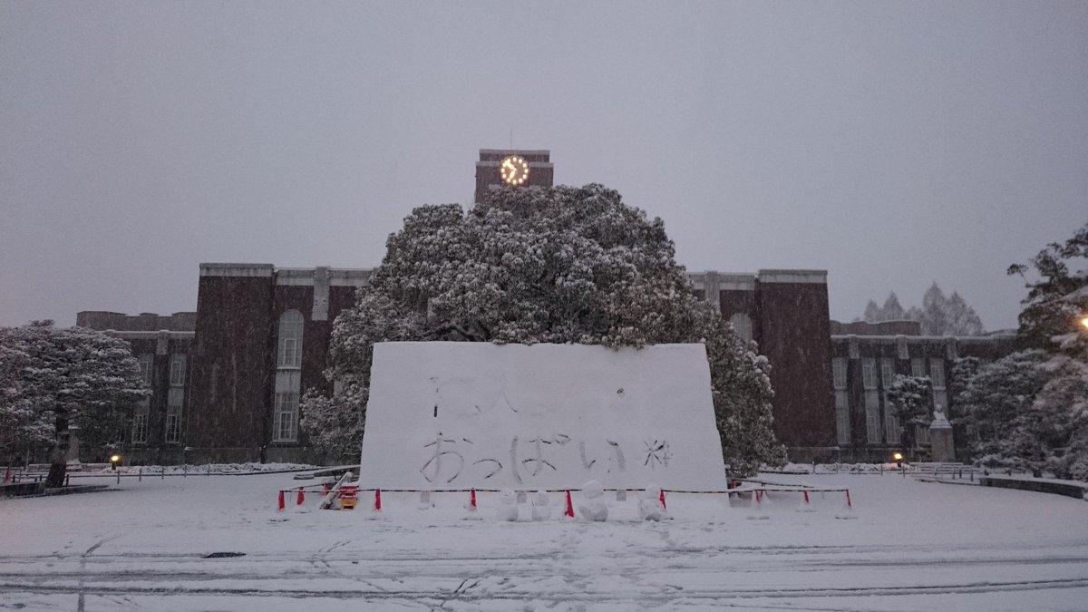 センター試験2日目の京都大学