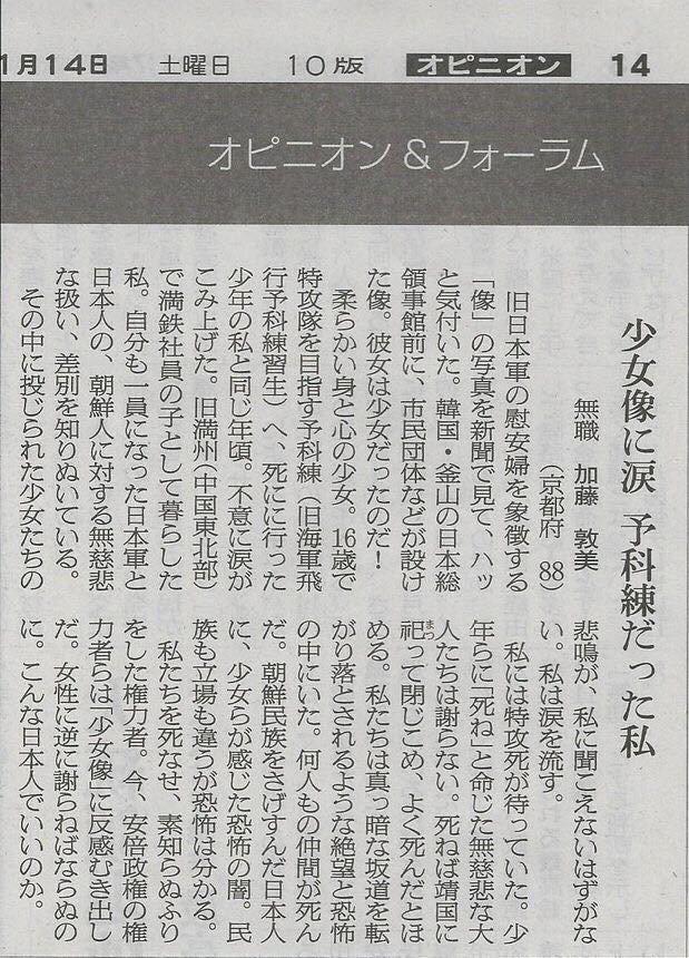 1月14日付朝日新聞「少女像に涙  予科練だった私」。 https://t.co/CavunmX0BU