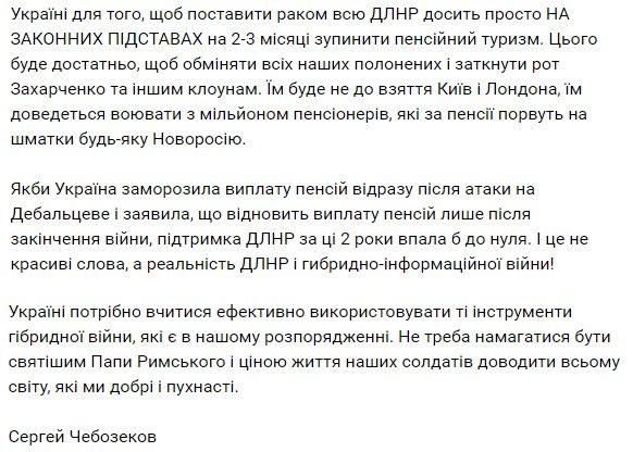 Для выплат пенсий на оккупированной части Донбасса ежегодно нужно 30 млрд гривен, - Рева - Цензор.НЕТ 6865