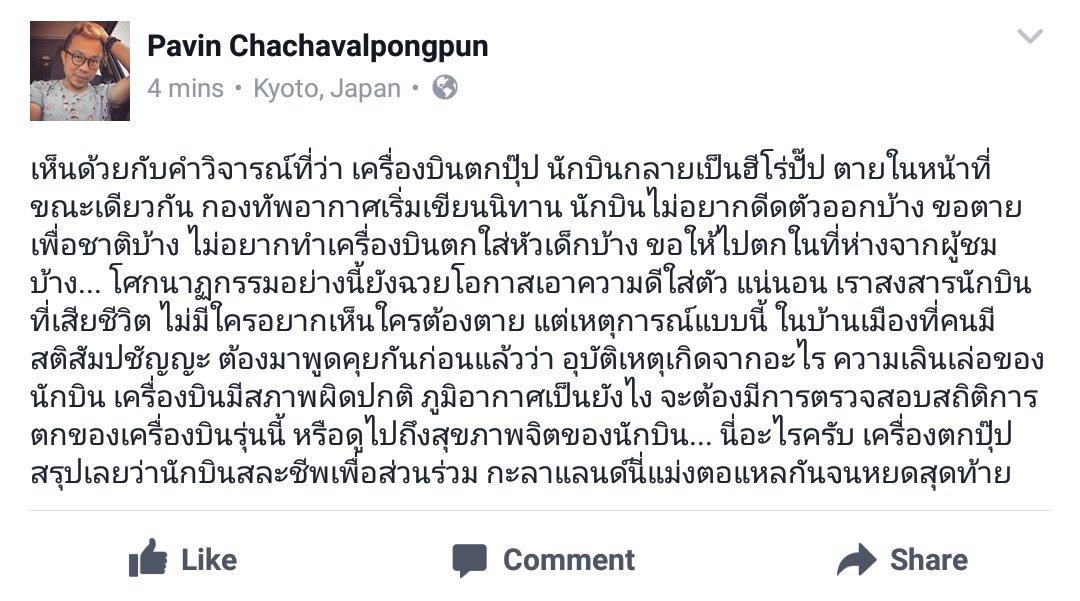 อ.ปวิน กับเหตุการณ์เครื่องบินตกในวันเด็ก https://t.co/lmqgzuiy8H