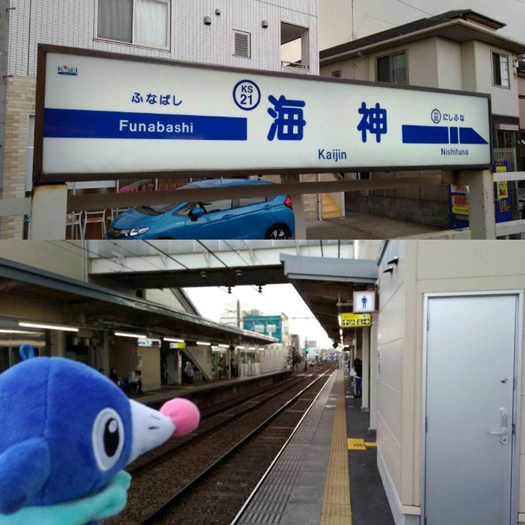 海神駅 hashtag on Twitter