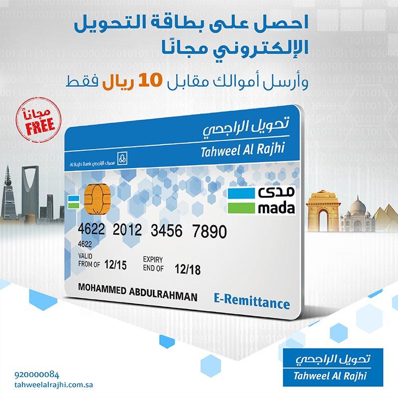 تحويل الراجحي En Twitter احصل على بطاقة تحويل الإلكترونية مجانا وأرسل أموالك مقابل 10 ريال فقط