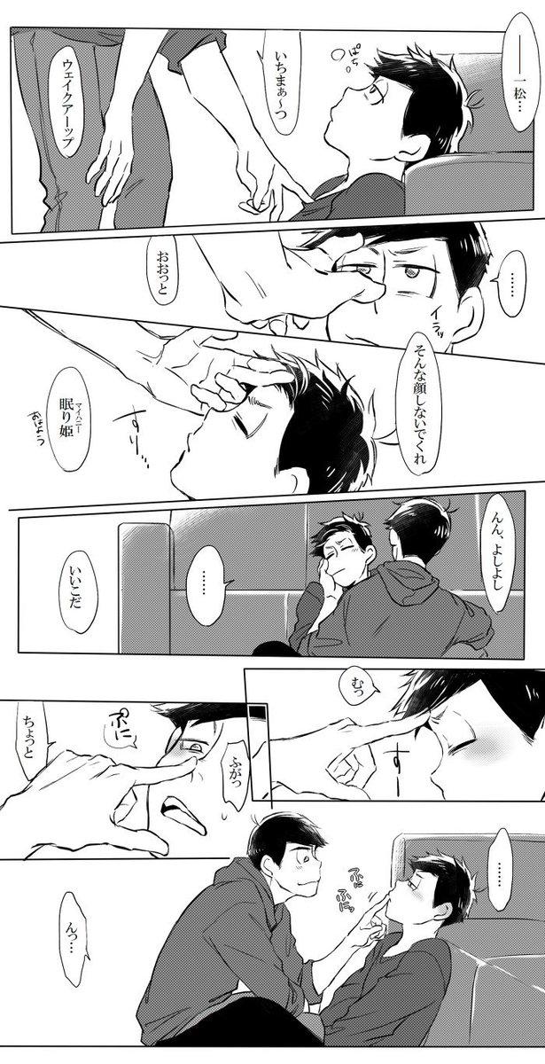 【おそ松さん】「そんな顔しないでくれ」(6つ子マンガ)