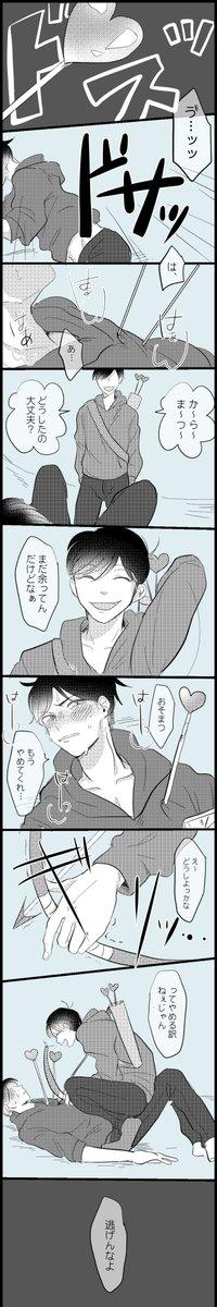 【カラおそ漫画】『長兄の恋は恋程甘くない』(6つ子松)