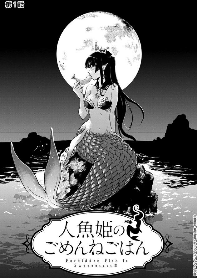 やわらかスピリッツ『人魚姫のごめんねごはん』! https://t.co/PZ9DoHnGiI #人魚姫のごめんねごはん 人魚姫が魚料理に魅せられるグルメ漫画wwwヤバイwww https://t.co/ZouW7fMdwZ