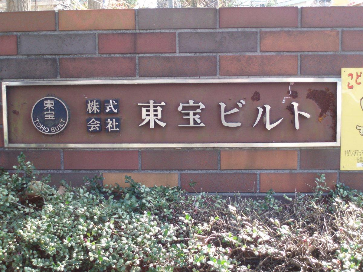 """大原正太 on Twitter: """"#東宝ビルト 解体間際の2008 3/15 #ウルトラQ ..."""