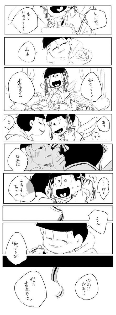 【トド十漫画】「ト、トッティ。もうやめようよ…」(むつご松)