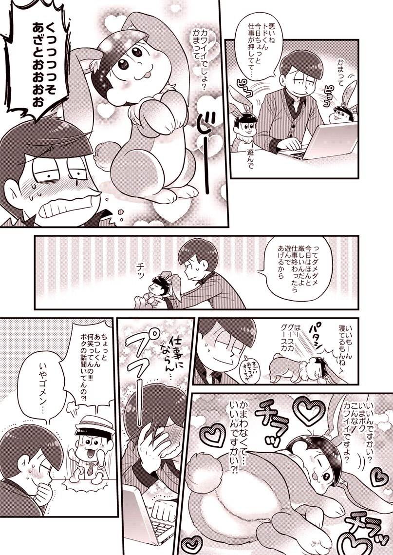 「ねえ〜今度の連休ぅ〜あつしくんはどうすんのぉぅ〜ぅぉう〜」
