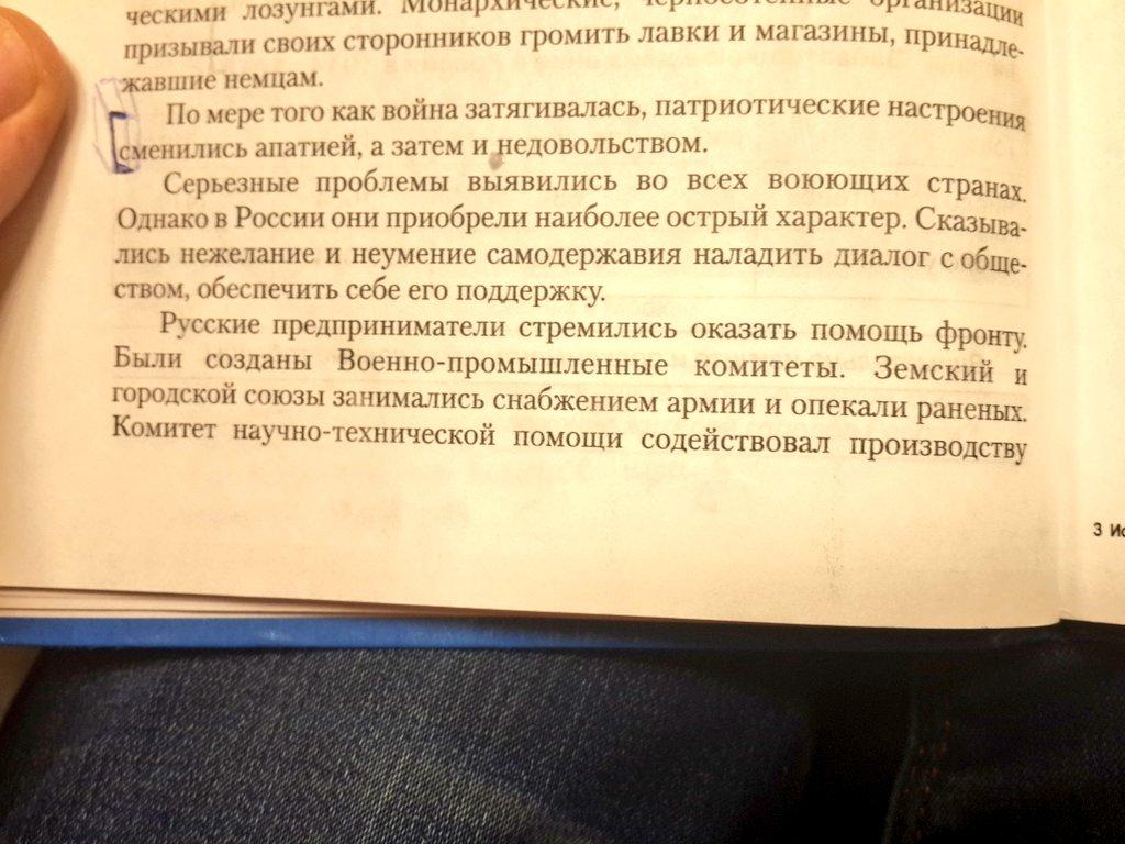 учебник по истории 9