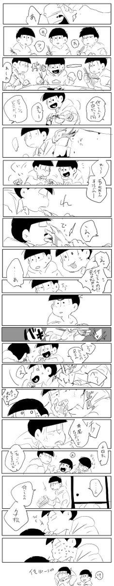 【まんが松】カラ十VSチョロ十 ファイッ