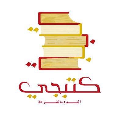 كُـتُـبـجِـي- محرك بحث الكتب العربية:ابحث في ملايين الكتب العربية مع محرك البحث المخصص للكتب. C2Pr2TtXUAAL_oJ