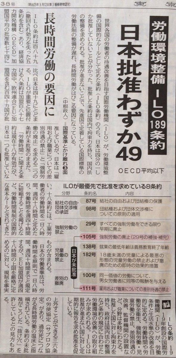 "rima on Twitter: ""東京新聞:労..."
