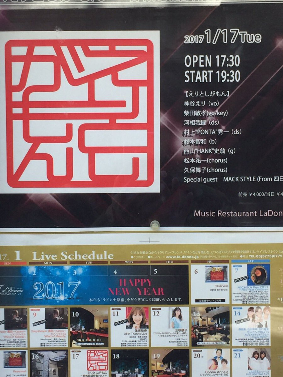 いよいよ明日です! えりとしがもん昭和歌謡特集。 原宿ラドンナにて19:30スタート! お待ちしてます! https://t.co/45jWYWLJdU
