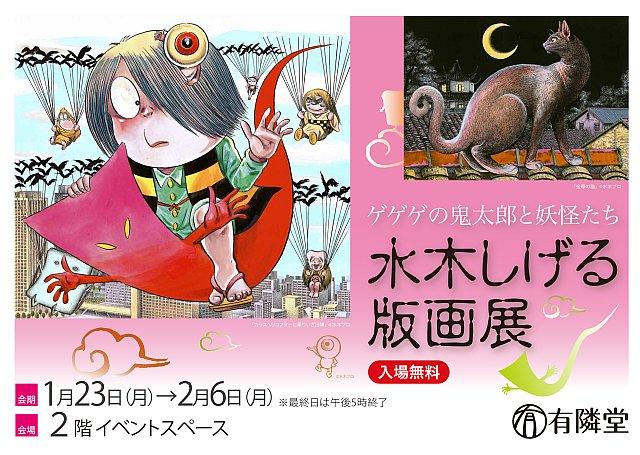 tweet : 【神奈川県】妖怪の企画展・催し物・祭事【2017-2018 ...
