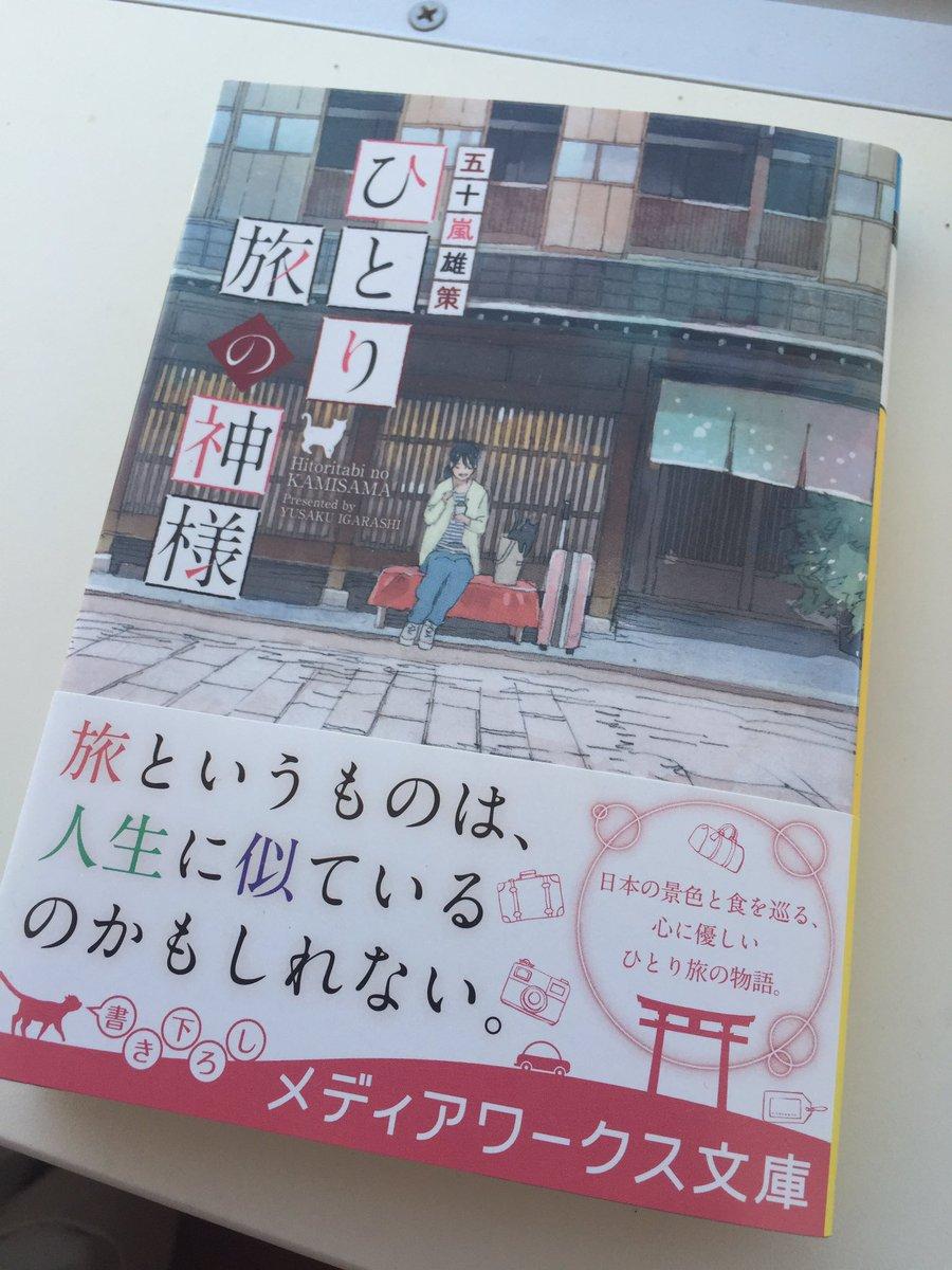 見本誌が届いてました。新刊『ひとり旅の神様』1月25日発売予定です。ひとり旅がテーマで、カバーは金沢です。他にも鎌倉、江ノ島、京都、猫なども出てきますので少しでも引っかかった方はぜひ! よろしくお願いします〜! https://t.co/t8BpSvrpWv