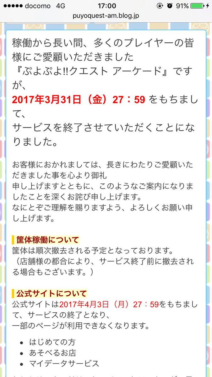 ええええええええ!?!?!? #ぷよクエAC https://t.co/4HrjNxLcWf