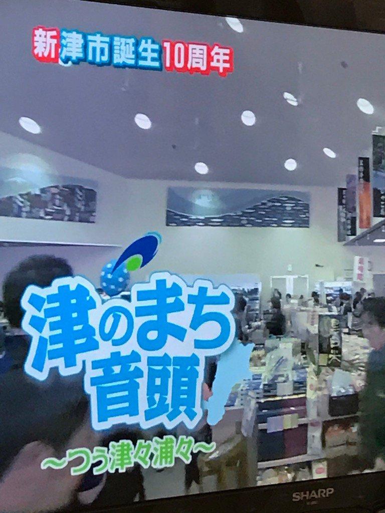 新津市に空目するよなぁ #三重テレビ https://t.co/1aTBIRR6vx