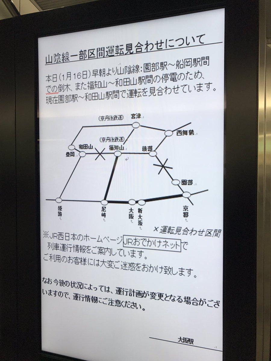 大阪駅掲示の山陰大雪運転見合わせの案内の書き方が凄い。ワードで全部描いてる。 https://t.co/5whSqCql0y