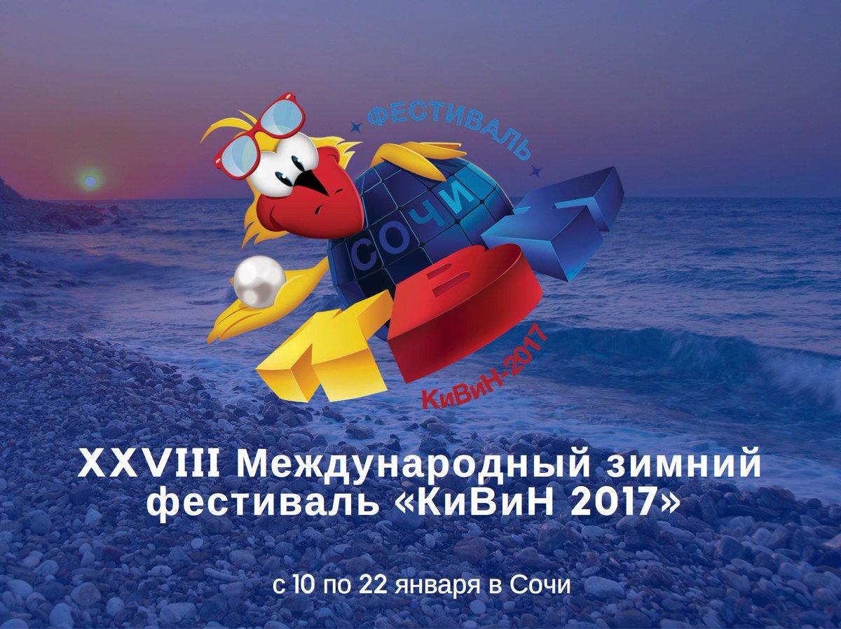 Фестиваль кивин