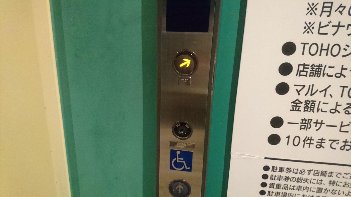 どこいくのこのエレベーター https://t.co/Y7KJsHcpdl