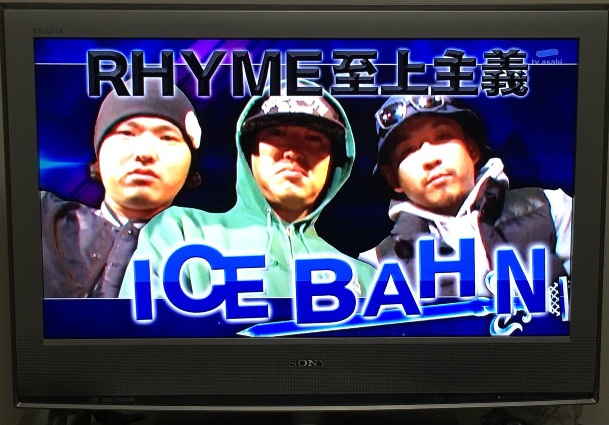 "ICE BAHN on Twitter: ""今夜です..."