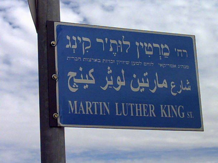 This street sign in Jerusalem honors the great Martin Luther King Jr. #MLKDAY https://t.co/1p7yuksO2E