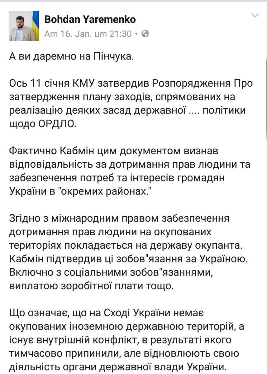 """""""Последние полгода финансирование псевдоправительств в ОРДЛО продолжает сокращаться"""", - Тука объяснил, почему освобождение Донбасса может начаться уже в 2017-м - Цензор.НЕТ 5099"""