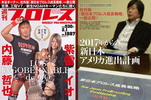 """NJPW - """"Wrestle Kingdom 11 fue un éxito; hay planes para crear una filial en los Estados Unidos"""":Takaaki Kidani 4"""