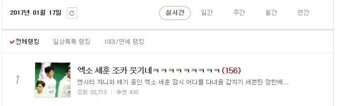 Congrats, Sehun making a mistake on Jeonghan/Johnny made it to pann members\' #1 real time best talk