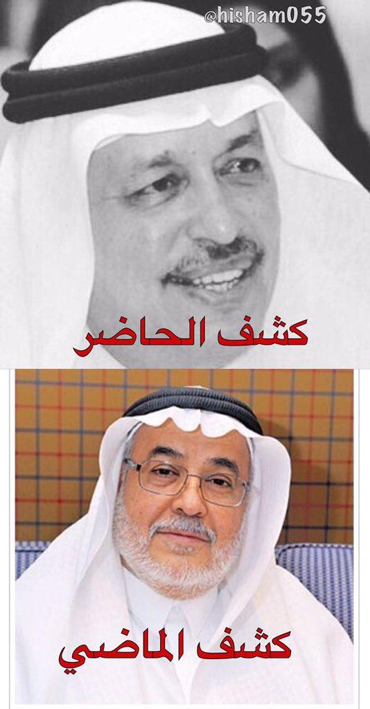 الدكتور عبداللطيف بخاري كشف الحاضر .. والاستاذ جاسم الياقوت كشف الماضي...