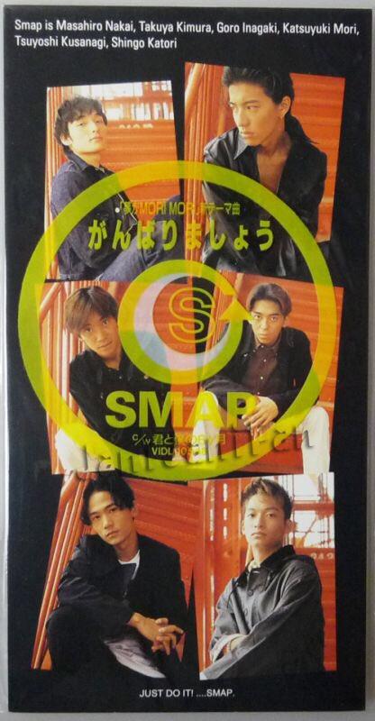 Image result for がんばりましょう SMAP