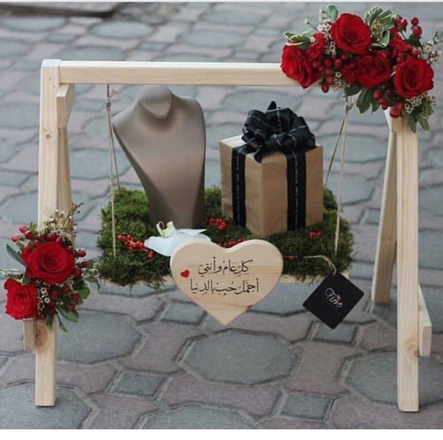 الدنمارك فتحة تذمر انستقرام هدايا عروس Virelaine Org