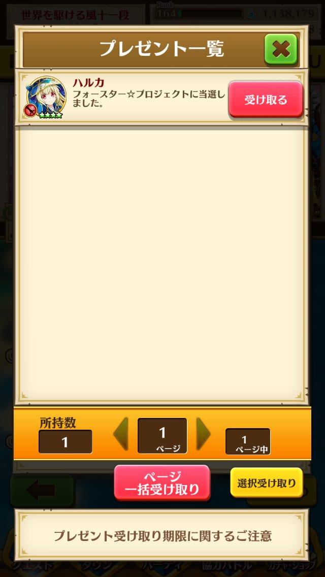 【白猫】フォースター☆PJギャラクティカ投票プレゼント当選報告が続々!夢と希望のプレボ確認タイム!【プロジェクト】