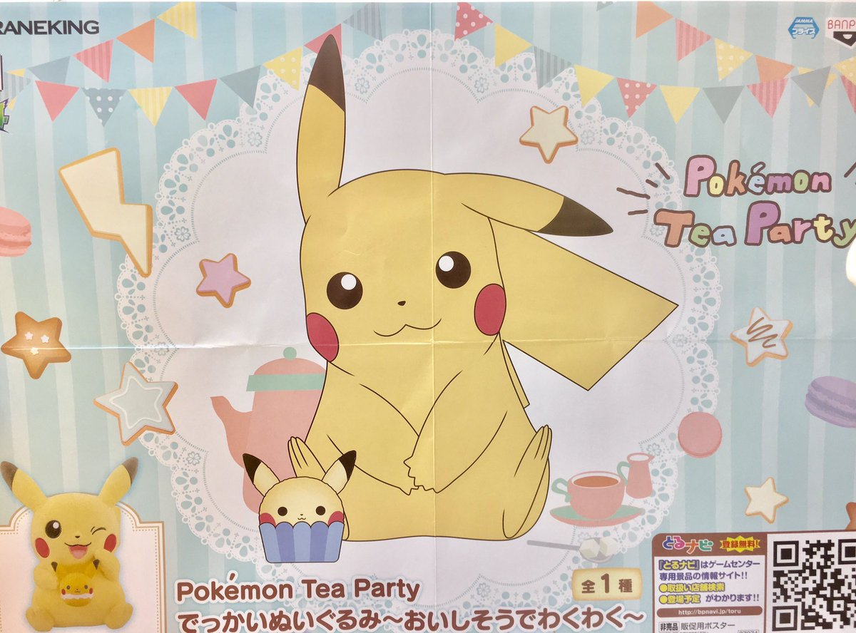 """アドアーズ柏店 on twitter: """"【#ピカチュウ】pokemon tea party"""