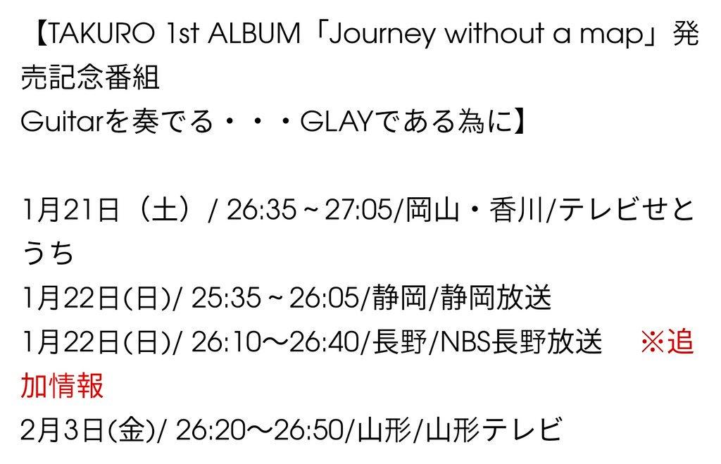TAKURO(GLAY)の1stソロアルバム発売記念特番 …