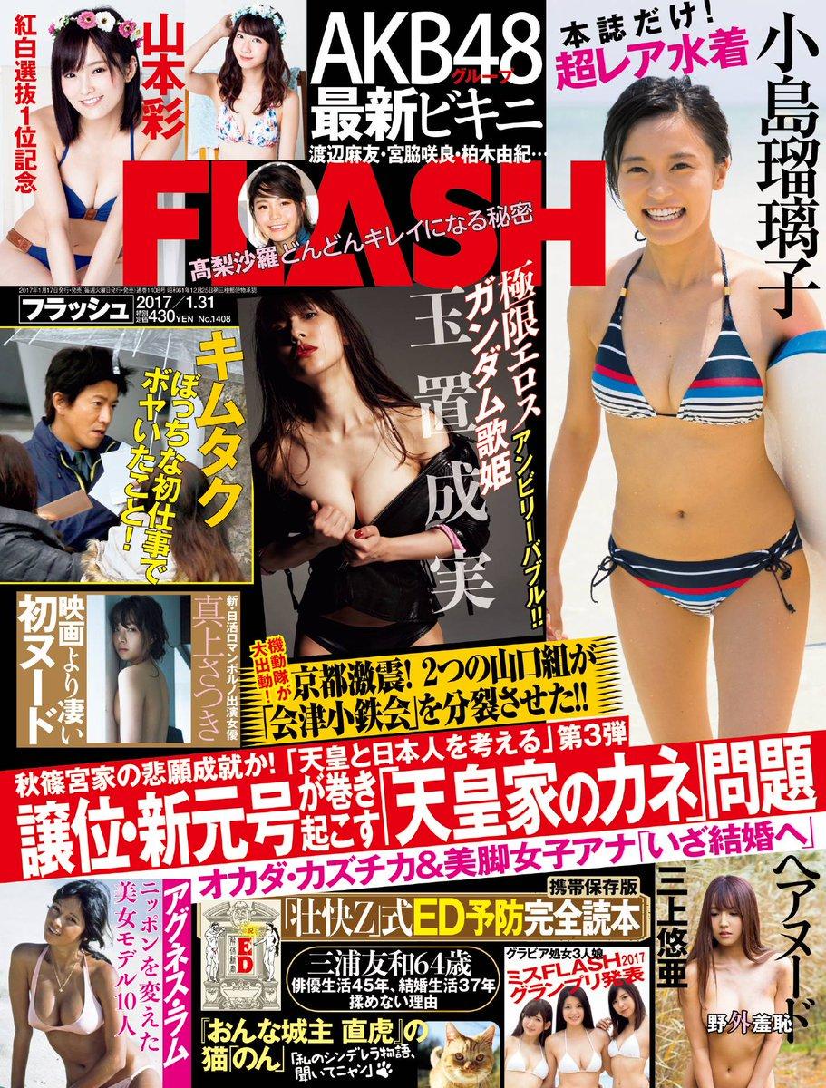 FLASH(フラッシュ) 2017年 1/31 号 [雑誌]