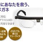災害時用に備蓄しておきたい!遠近両用・老眼対応の非常用メガネが有能!!
