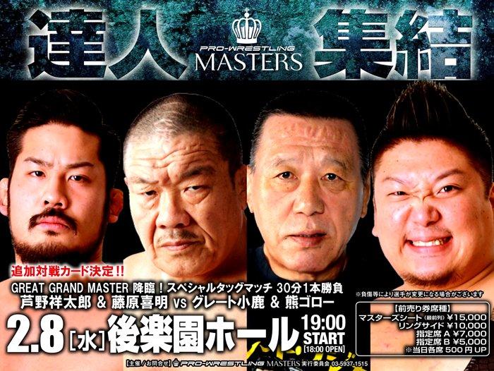 "W-1: Cartel completo para ""Pro Wrestling Masters"" - 08/02/2016 - 2"