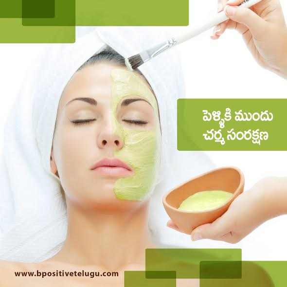 Beauty care Tips |Beauty Tips in Telugu-BpositiveTelugu